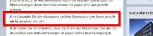 「行政機関による受理を確約するものではありません」という大使館の注意書き